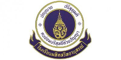 MWITS, Salaya / Thailand