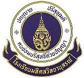 MWITS Logo